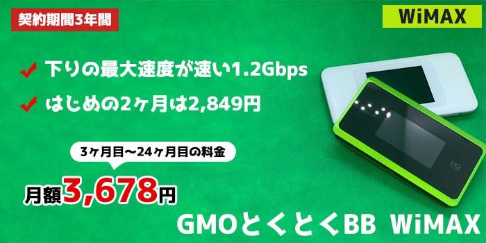 GMOとくとくBB WiMAX(月額割引プラン)