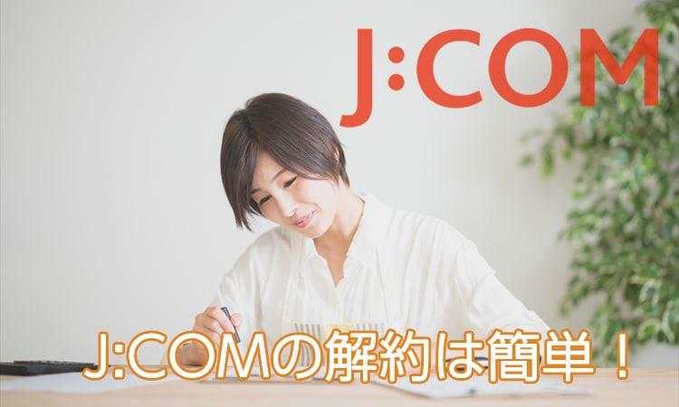 解約 jcom