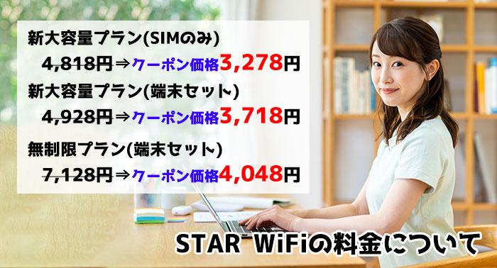 STAR WiFiの料金について