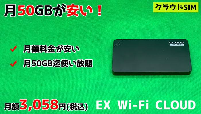 ex wifi cloud