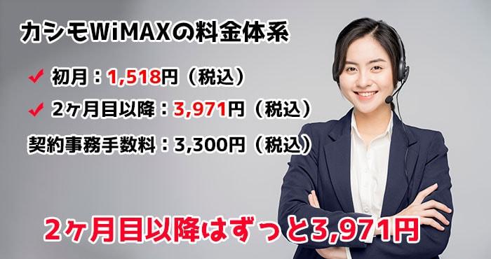 カシモWiMAXの料金プラン