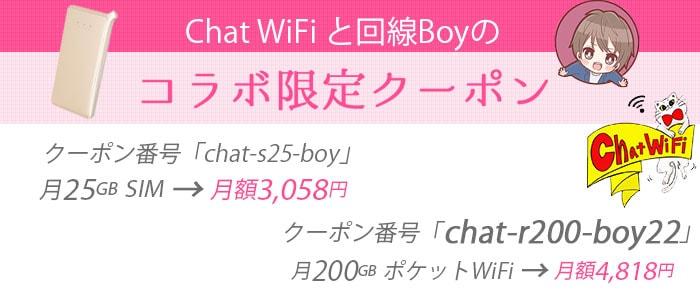 Chat WiFi コラボ限定クーポン