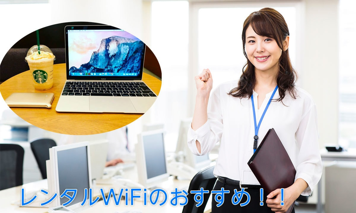 無制限 wifi レンタル