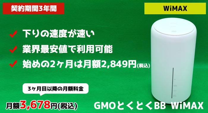 GMOとくとくBB ホームルーター