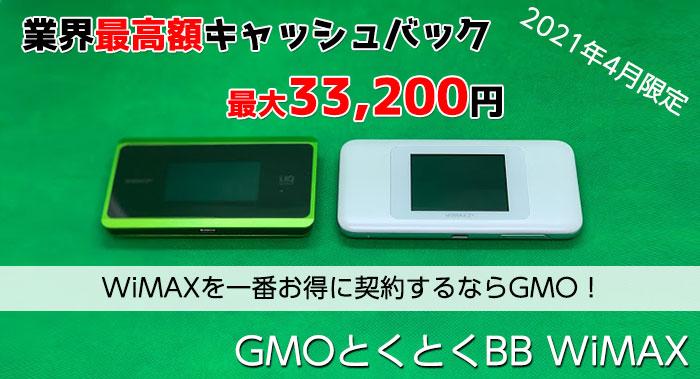 GMOとくとくBB WiMAX(キャッシュバックプラン)