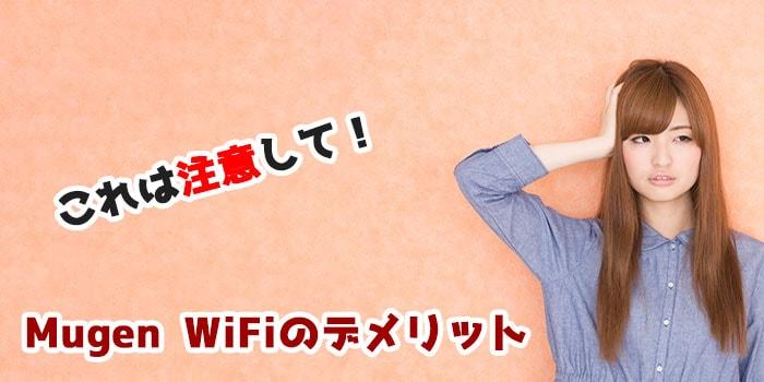 Mugen WiFiのデメリットについて