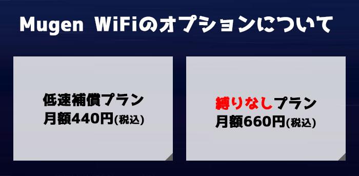 Mugen WiFiのオプションについて