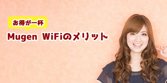 Mugen WiFiのメリットについて