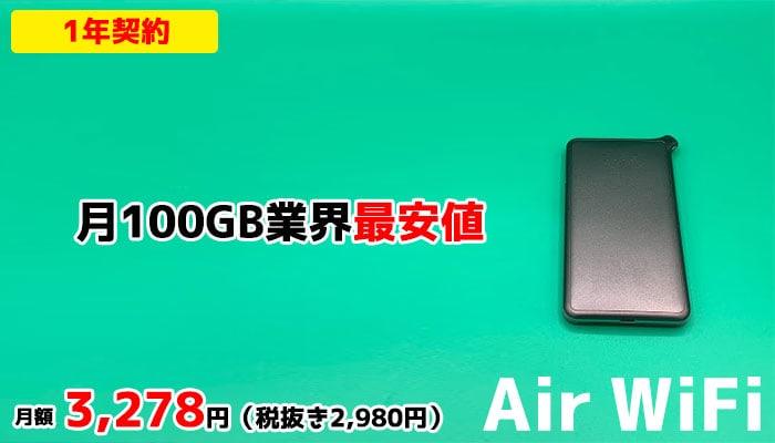 Air WiFi
