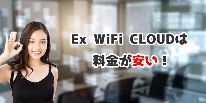 Ex WiFi CLOUDは料金が安い