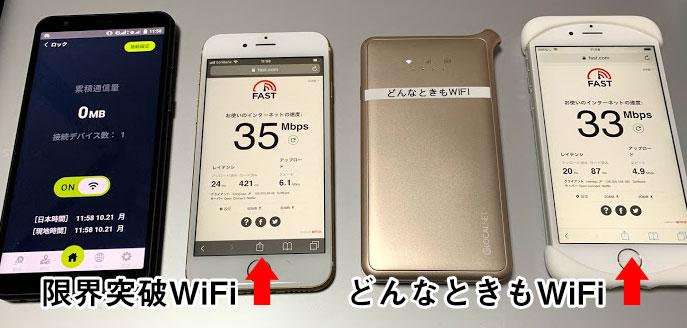 限界 突破 wifi