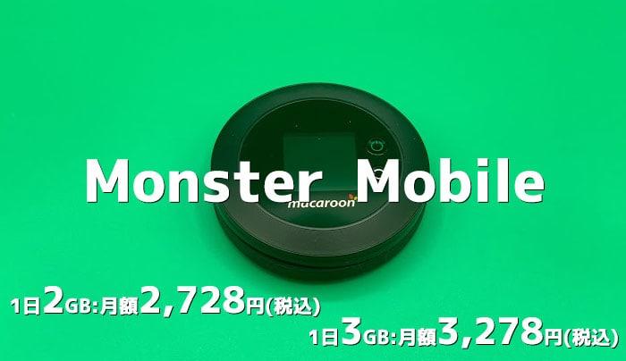 モンスターモバイル