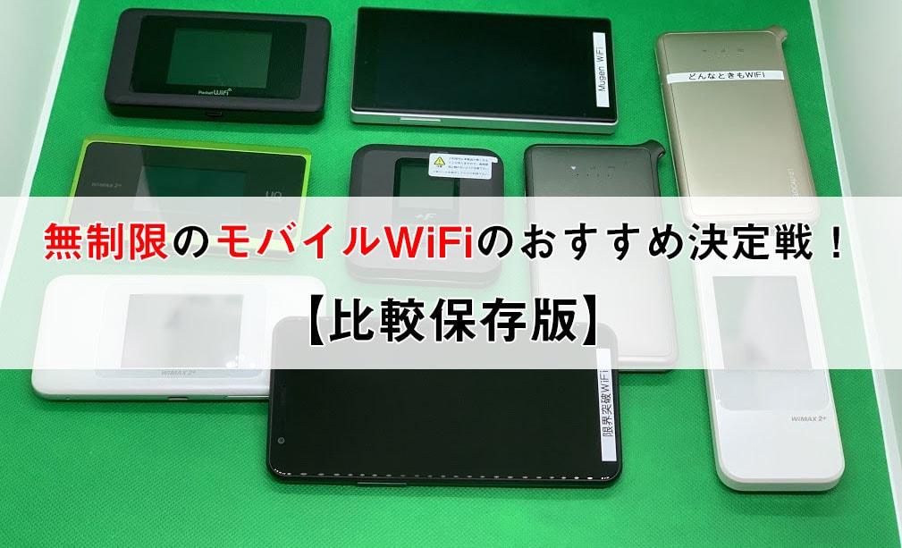 どんな とき も wifi 比較