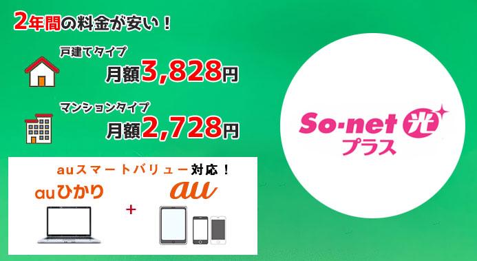 So-net光Plus