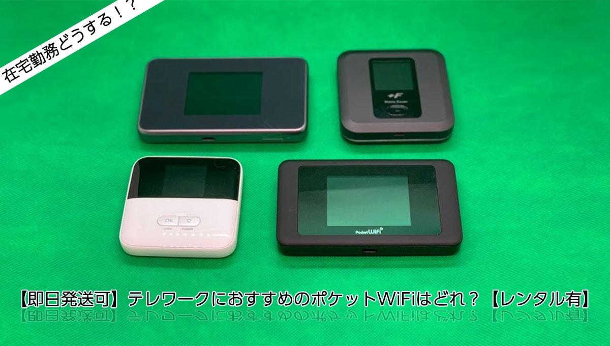 レンタル モバイル wifi