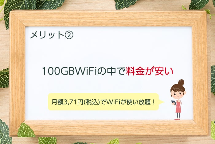 大容量WiFiの中で料金が安い