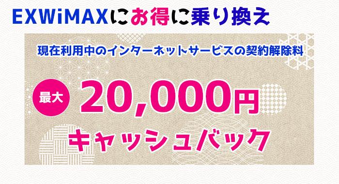 EXWiMAXキャンペーン