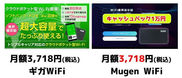 Mugen WiFiとの比較