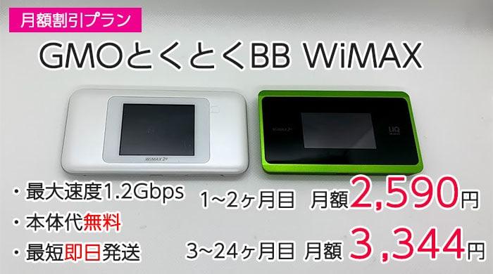 GMOとくとくBB WiMAX(割安プラン)