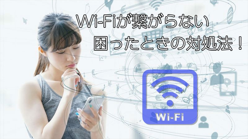 遅い wifi