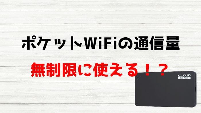 ポケットWiFiの通信量 無制限に使える?