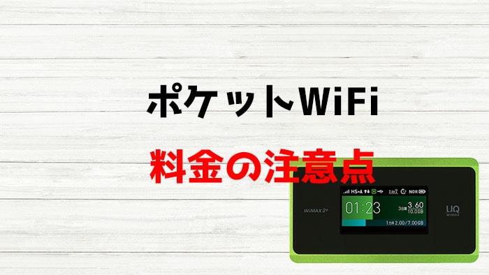 ポケットWi-Fiの料金の注意点!