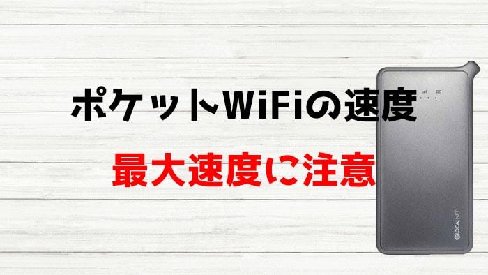 ポケットWiFiの速度・最大速度に注意の画像