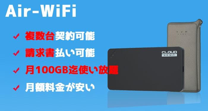 法人向けAir-WiFi
