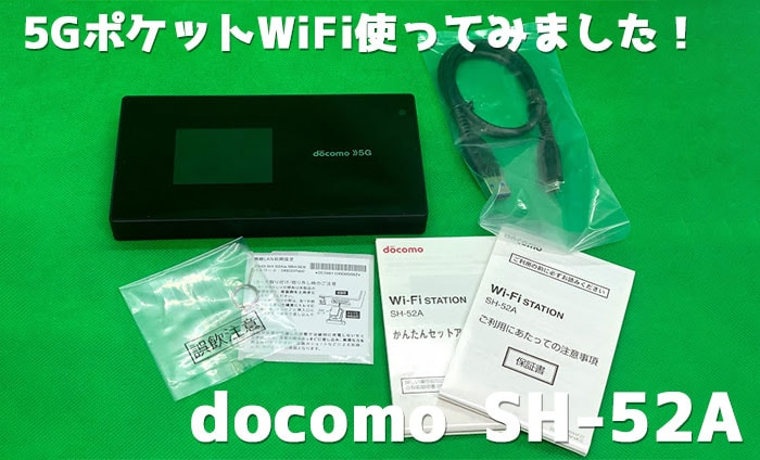 5GポケットWiFiのSH52-Aレビュー