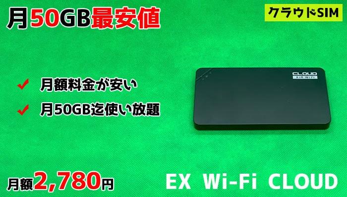 EX Wi-Fi Cloud