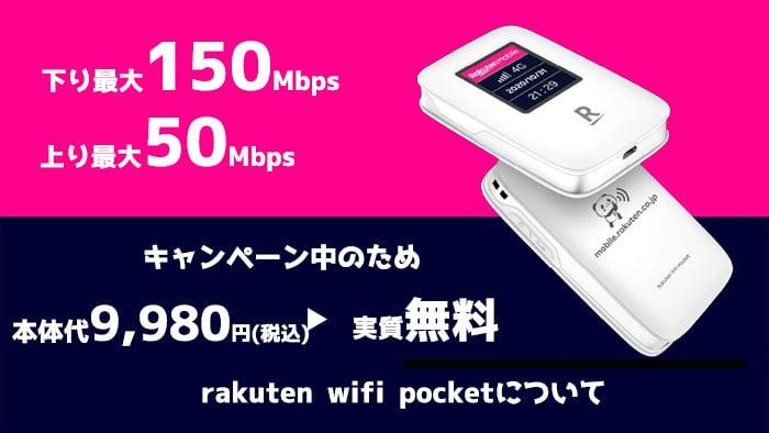 Rakuten WiFi Pocketについて