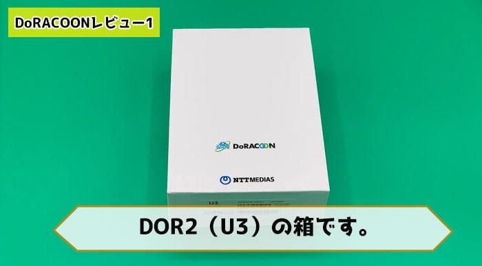 DOR2(U3)のレビュー1