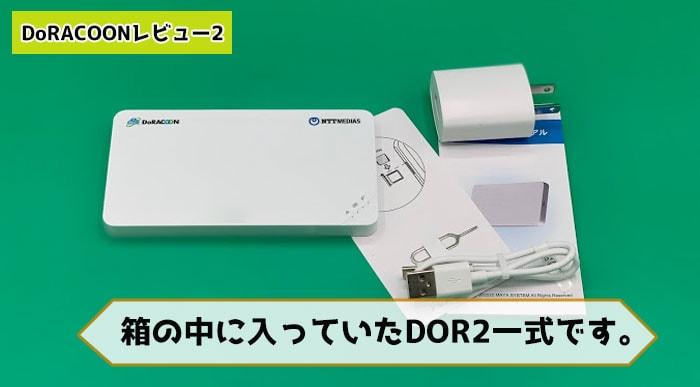 DOR2(U3)のレビュー2