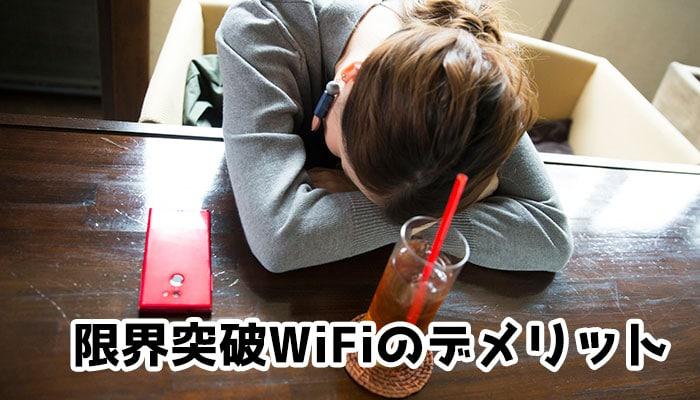 限界突破WiFiのデメリット