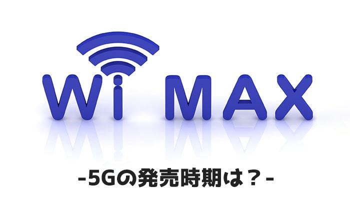WiMAXの5Gの発売時期は?