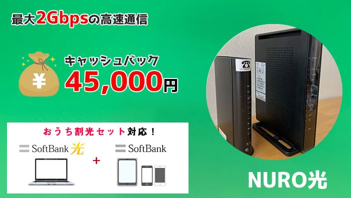 NURO光のキャンペーン画像