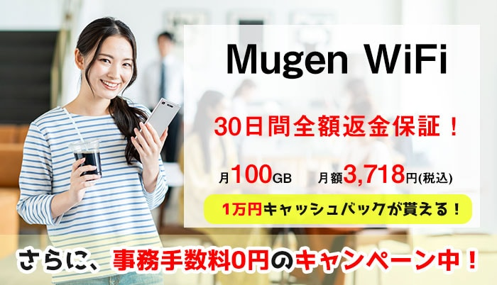 Mugen WiFiキャンペーン