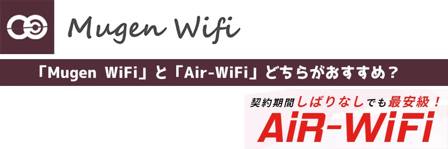Mugen WiFiとAir-WiFiの比較